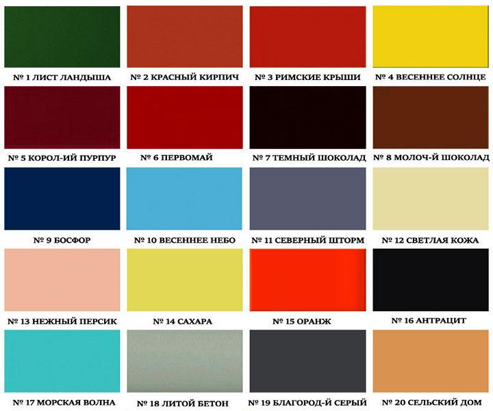 Палитра цветов краски