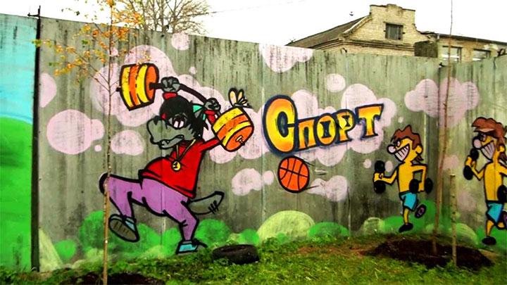 Детское графити