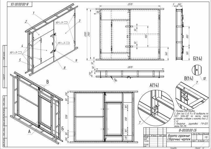 Сборочный чертеж гаражных ворот c дверью