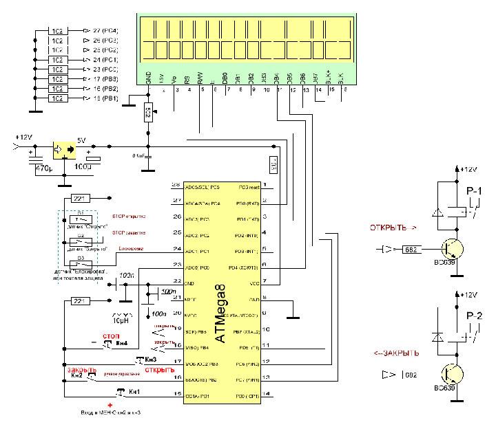 Схема блока управления автоматикой